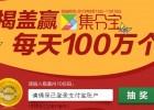 可口可乐揭盖赢集分宝 每天100万个等你来赢<font color=#ff0000>2013年11月15日结束</font>