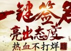 七雄争霸一键签名 抽奖拿QQ会员,红钻蓝钻 Iphone5 <font color=#ff0000>2013年8月31日结束</font>