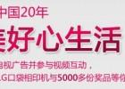 LG中国20年美好心生活看视频赢取口袋相机 <font color=#ff0000>2013年8月31日结束</font>