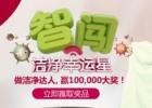 LG中国官网智享LG健康生活参与送钢净洗衣机 <font color=#ff0000>2013年9月30日结束</font>