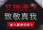 艾瑞泽7致敬真我微博分享赢取三星GalaxyS4 <font color=#ff0000>2013年8月31日结束</font>