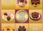 哈姆斯月饼冰淇淋2013中秋有奖活动 <font color=#ff0000>2013年9月19日结束</font>