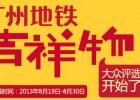 广州地铁吉祥物投票拿三星Galaxy Mega P729 <font color=#ff0000>2013年8月30日结束</font>