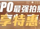 网易优惠券免费申领OPPO U2手机,分享送移动电源 <font color=#ff0000>截止日期不详</font>