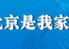 北京是我家出入境法律知识问答有奖活动 <font color=#ff0000>2013年9月28日结束</font>