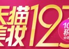 天猫美妆123抢购10倍积分全场包邮 <font color=#ff0000>2013年9月3日结束</font>