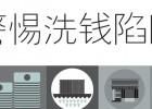 支付宝警惕洗钱陷阱闯关抽奖拿99-9999个集分宝 <font color=#ff0000>2013年9月8日结束</font>