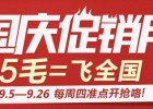 支付宝国庆促销月机票5毛飞全国活动 <font color=#ff0000> 限时折扣9月26日止</font>