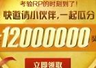網易郵箱瓜分1200萬獎勵100%領取10元網易一卡通點卡 <font color=#ff0000>2013年10月15日結束</font>