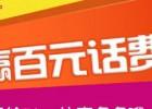 山東移動網上商城抽獎拿話費 推薦好友無上限 <font color=#ff0000>2013年10月17日結束</font>