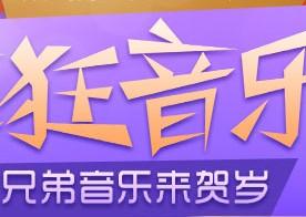 QQ炫舞2疯狂音乐会转发歌曲拿QQ币 <font color=#ff0000>2014年2月10日结束</font>