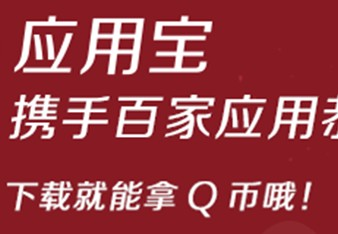 应用宝携手百家应用恭贺新春下载人人送Q币 <font color=#ff0000>2014年2月12日结束</font>