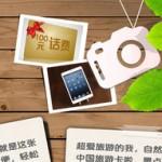 中国银联我卡我秀晒银联卡活动送100元话费,iPadmini <font color=#ff0000>2014年4月22日结束</font>