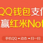 QQ钱包活动支付1分钱超高中奖率赢取Q币,彩金,红米F码 <font color=#ff0000>2014年4月26日结束</font>