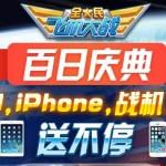 全民飞机大战百日庆典活动送小米3,Iphone5s <font color=#ff0000>2014年4月30日结束</font>