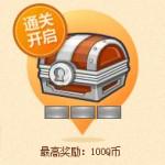 QQ欢乐斗三国通关活动狂送100Q币,苹果Ipadmini2 <font color=#ff0000>2014年5月17日结束</font>