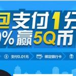 QQ钱包扫码支付1分钱活动人人100%送5-50Q币 <font color=#ff0000>2014年5月18日结束</font>