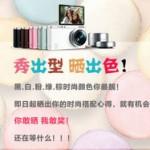 金秀贤的mini小时尚秀照片点赞活动送三星NX mini相机 <font color=#ff0000>2014年5月18日结束</font>