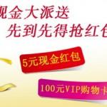 厨之星微信关注分享活动送5元现金,100元购物卡 <font color=#ff0000>2014年5月5日结束</font>