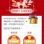 杭州银行微信互动关注转盘活动狂送话费(5000份) <font color=#ff0000>2014年6月30日结束</font>
