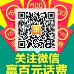 米折网微信互动关注活动送20元手机话费奖励 <font color=#ff0000>2014年5月24日结束</font>