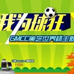 GMCC美芝世界杯微信互动抽奖翻牌活动送iphone5s <font color=#ff0000>2014年7月13日结束</font>