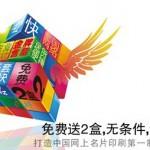 名片邦mpbang.com注册100%免费送名片两盒包邮  <font color=#ff0000>2014年9月30日结束</font>