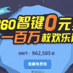 奇酷360智键免费申领活动狂送一百万份 <font color=#ff0000>结束时间未知</font>
