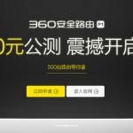 360安全路由器0元公测震撼开启活动在线申领即可获得(共计500台) <font color=#ff0000>2014年11月13日结束</font>