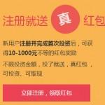 礼德财富感恩礼遇新用户注册100%送10-1000元现金(可提现) <font color=#ff0000>2014年12月13日结束</font>