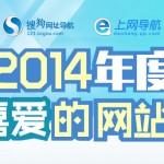 搜狗2014年度最喜爱的网站投票评选活动送Iphone6,拍立得 <font color=#ff0000>2014年12月3日结束</font>