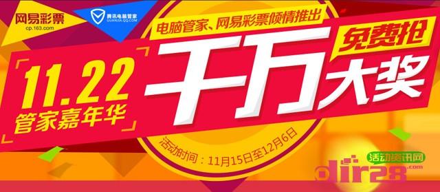 腾讯电脑管家携手网易彩票嘉年华活动100%送3元彩金券