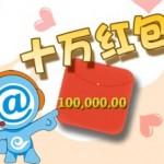 中国电信广东客服十万红包免费领100%送5元电信话费 <font color=#ff0000>2014年11月30日结束</font>