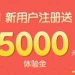 口袋理财app下载100%送5000元体验金(15天收益可提现) <font color=#ff0000>2015年1月30日结束</font>