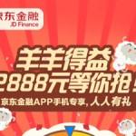 京东金融羊羊得益app抽奖100%送最高2888元现金红包(可提现) <font color=#ff0000>2015年1月22日结束</font>