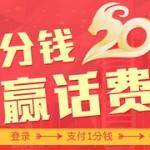 中国农业银行沧州分行一分钱砸蛋抽奖送5-100元手机话费 <font color=#ff0000>2015年3月31日结束</font>