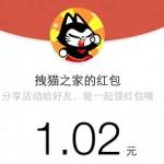 拽猫之家微信关注语音回复100%送最少1元左右微信红包(可提现) <font color=#ff0000>结束时间未知</font>