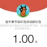 途牛vip中心微信首次支付100%送1-100元微信红包(可提现) <font color=#ff0000>2015年1月28日结束</font>