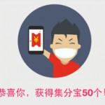 卷皮网app抢新年红包 分享微信100%送50-400集分宝奖励 <font color=#ff0000>2015年2月14日结束</font>