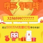 平安WiFi客户端注册100%送50-500M移动电信联通手机流量 <font color=#ff0000>结束时间未知</font>