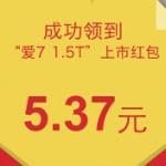 奇瑞艾瑞泽7上市微信扫码翻牌送最少5元微信红包(可提现) <font color=#ff0000>2015年3月24日结束</font>