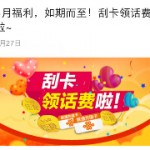 中国联通客服3月福利微信刮刮卡送30元联通手机话费 <font color=#ff0000>2015年3月31日结束</font>