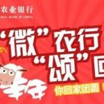 中国农业银行微信传票互动摇一摇送手机充值卡,iphone6 <font color=#ff0000>2015年4月22日结束</font>