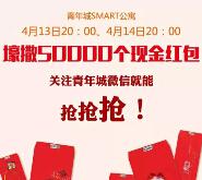 嘉锦青年城今晚20点整微信关注送5万个微信红包(可提现) <font color=#ff0000>2015年4月14日结束</font>