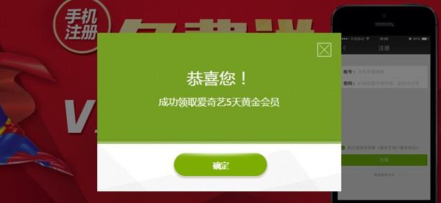爱奇艺手机绑定新注册100%送7天黄金vip会员(秒到)