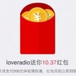 LoveRadio微信摇一摇100%送10.37元理财通红包(可提现) <font color=#ff0000>结束时间未知</font>