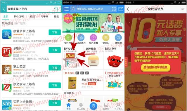 360手机助手下载康爱多app注册100%送10元话费 2015年
