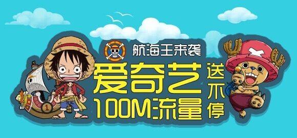爱奇艺航海王来袭app下载送100M手机流量(每天3万份)