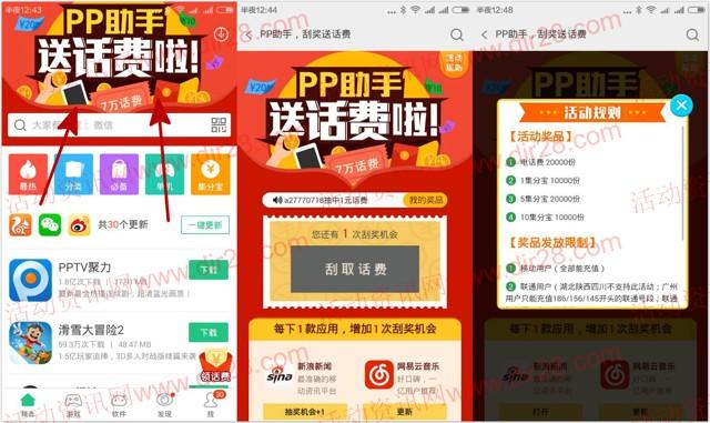 pp助手app下载刮奖送1-10个集分宝,总额7万元话费