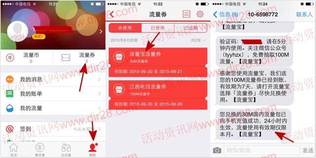 三星服务携手流量宝关注下载100%送30-50M手机流量(秒到账)